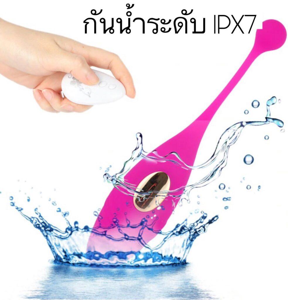 ไข่สั่นไร้สายรุ่นหางปลา กันน้ำ IPX7
