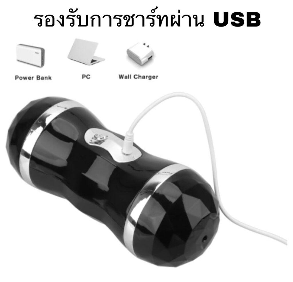 จิ๋มกระป๋องสั่นออโต้รองรับการชาร์ทผ่าน USB
